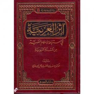 أثر العربيّة في استنباط الأحكام الفقهيّة من السّنّة النّبويّة