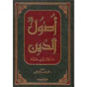 أصول الدين عند الإمام أبي حنيفة