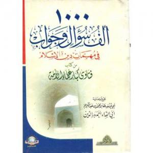 ألف سؤال وجواب في مهمات دين الإسلام 1000