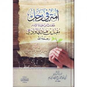 أمة في رجل لمحات من حياة الإمام مقبل بن هادي الوادعي