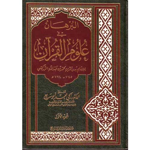 البرهان-في-علوم-القرآن-ج-1