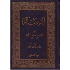 الرسالة – الإمام محمد بن إدريس الشافعي