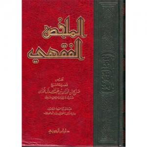 الملخص الفقهي – صالح بن فوزان بن عبد الله الفوزان