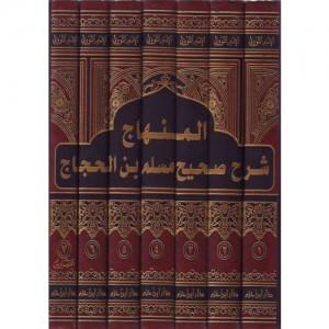 المنهاج شرح صحيح مسلم بن الحجاج
