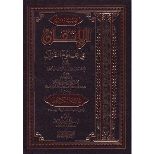 تهذيب-وترتيب-الإتقان-في-علوم-القرآن-1