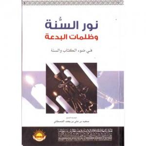 نور السنة وظلمات البدعة في ضوء الكتاب والسنة