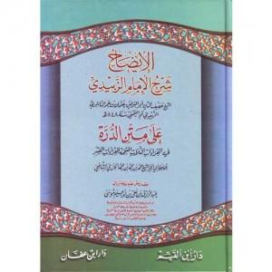 الإيضاح شرح الإمام الزبيدي على متن الدرة