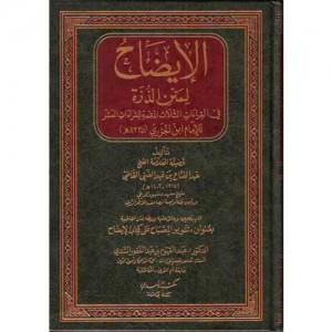 الإيضاح لمتن الدرة في القراءات الثلاث المتممة للقراءات العشر للإمام ابن الجوزي
