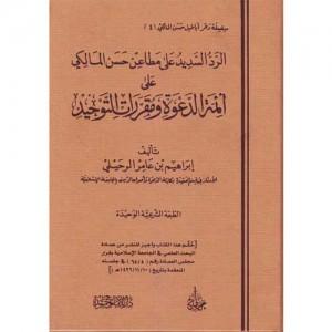 الرد السديد على مطاعن حسن المالكي على أئمة الدعوة