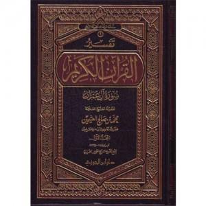 تفسيرالقرآن الكريم سورة آل عمران
