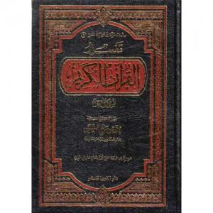 تفسير القرآن الكريم سورة يس