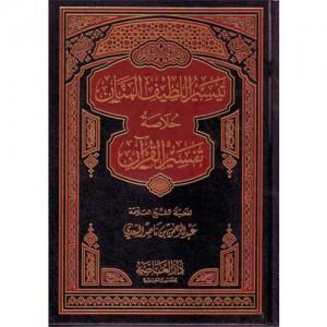 تيسير اللطيف المنان خلاصة تفسير القرآن