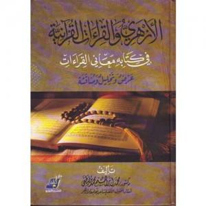 الأوهري والقراءات القرآنية في كتابه معاني القراءات