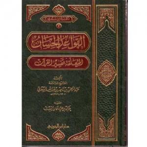 القواعد الحسان المتعلقة بتفسير القرآن