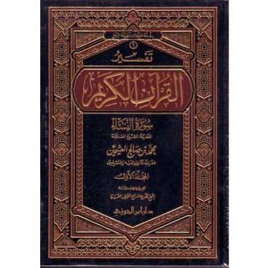 تفسير القرآن الكريم سورة النساء