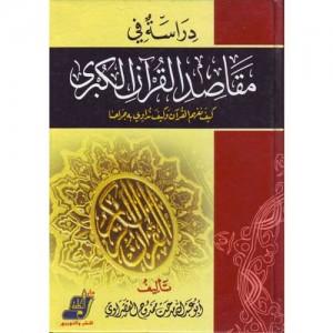 دراسة في مقاصد القرآن الكريم