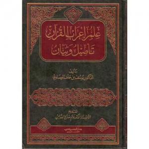 علم إعراب القرآن تأصيل وبيان