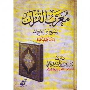 معرّب القرآن للشيخ حمزة فتح الله