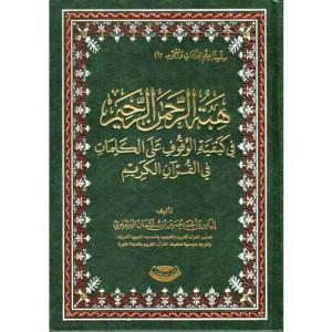 هبة الرحمن الرحيم في كيفية الوقوف على الكلمات في القرآن الكريم