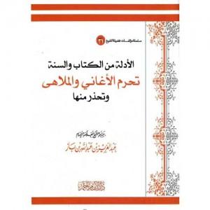 الأدلة من الكتاب والسنة تحرم الأغاني والملاهي -دار الإمام أحمد