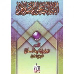 الثبات على الإسلام