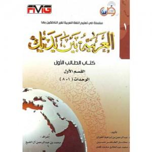 العربية بين يديك-1،1