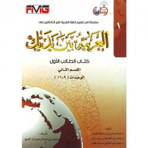 العربية بين يديك-1،2