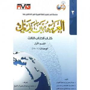 العربية بين يديك-1-3