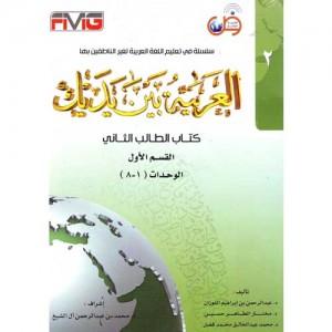 العربية بين يديك-2،1