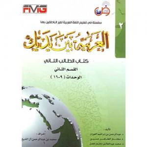 العربية بين يديك-2،2