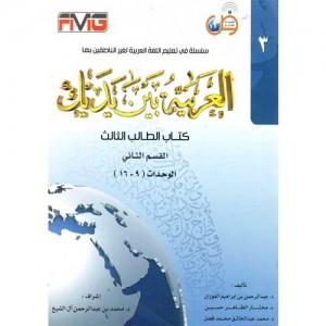 العربية بين يديك-2-3