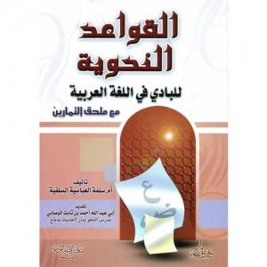 القواعد النحوية للبادي في اللغة العربية