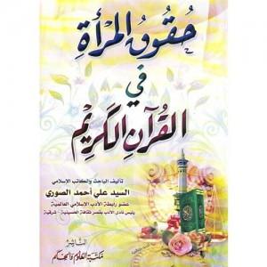 حقوق المرأة في القرآن الكريم