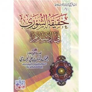 حقيقة الشورى في الإسلام