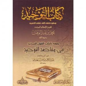 كتاب التوحيد ومعه كتاب القول السديد في مقاصد التوحيد