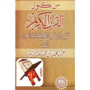 من كنوز القرآن الكريم
