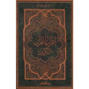 إعراب القرآن الكريم