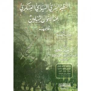 التنظيم السري السياسي العسكري عند الإخوان المسلمين