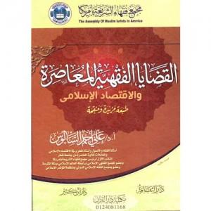 القضايا الفقهية المعاصرة والإقتصاد الإسلامي