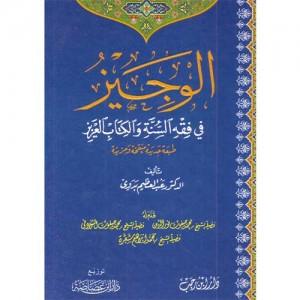 الوجيز في فقه السنة والكتاب العزيز