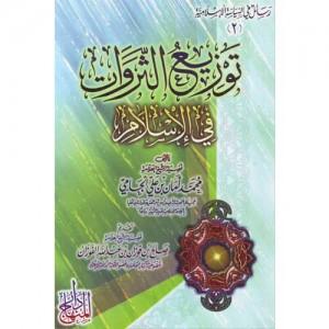 توزيع الثروات في الإسلام