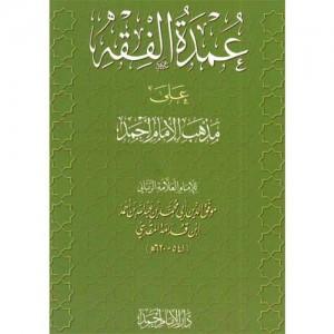 عمدة الفقه على مذهب الإمام أحمد