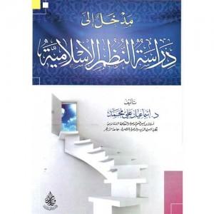 مدخل إلى دراسة النظم الإسلامية