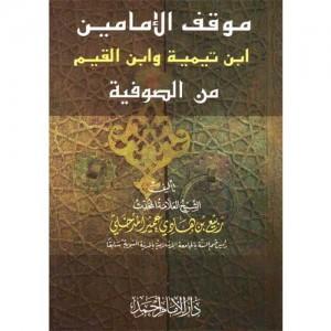 موقف الإمامين ابن تيمية وابن القيم من الصوفية
