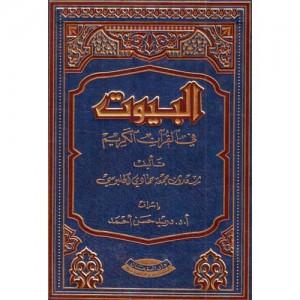 البيوت في القرآن الكريم