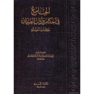 الجامع في أحكام وآداب الصبيان: كتاب العلم