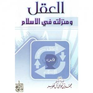 العقل ومنزلته في الإسلام