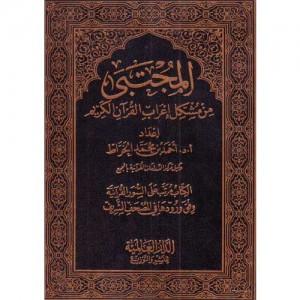 المجتبى من مشكل إعراب القرآن الكريم