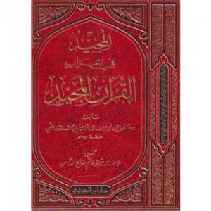 المجيد في إعراب القرآن الكريم