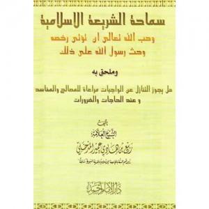 سماحة الشريعة الإسلامية وحب الله تعالى أن تؤتي رخصه وحث رسول الله على ذلك
